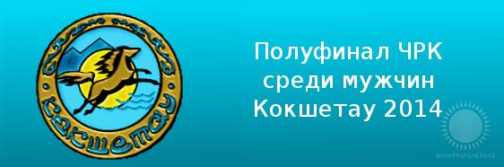 Полуфинал ЧРК среди мужчин 2014