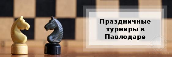 Праздничные турниры в Павлодаре.
