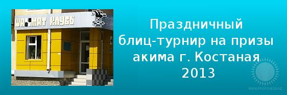 Новогодний блиц-турнир на призы акима г. Костаная