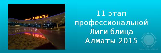 11 этап профессиональной Лиги блица Алматы