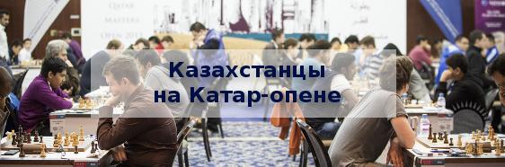 Казахстанцы на Катар-опене