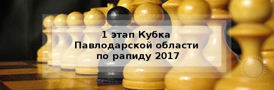 1 этап Кубка Павлодарской области по рапиду 2017