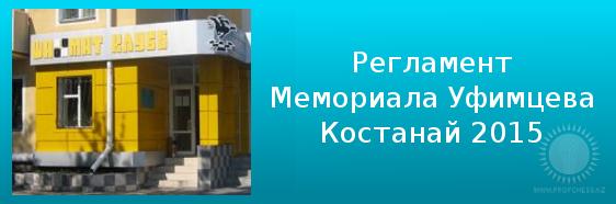 Регламент Мемориала Уфимцева 2015