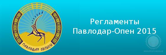 "Regulations ""Pavlodar-open 2015"""