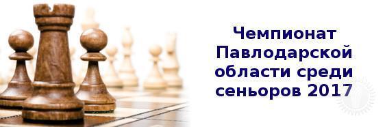 Чемпионат Павлодарской области среди сеньоров 2017