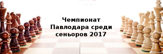 Чемпионат Павлодара среди сеньоров 2017