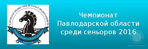 Чемпионат Павлодарской области среди сеньоров 2016