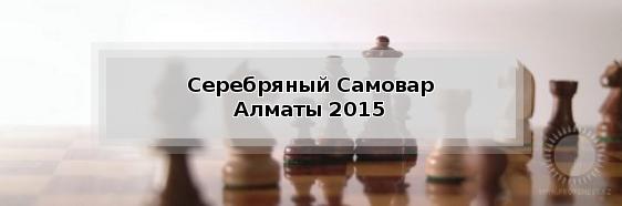 Декабрьский Серебряный Самовар в Алматы