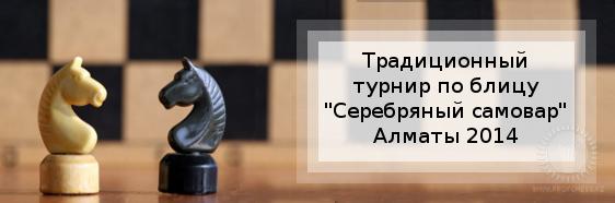 Серебряный самовар-2014