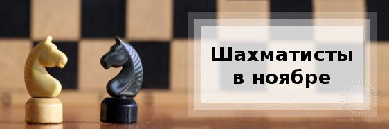 Предпоследний месяц года для шахматистов Казахстана