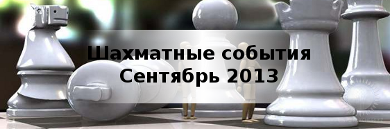 Сентябрь для шахматистов Казахстана