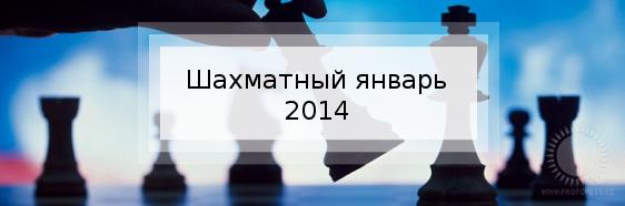 Казахстанские шахматы в январе