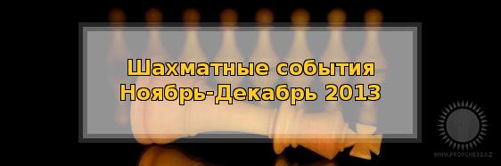 Предстоящие шахматные события в ноябре-декабре 2013