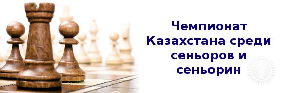 Чемпионат Казахстана среди сеньоров и сеньорин