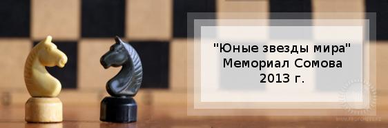 """""""Юные звезды мира"""" - Мемориал Сомова 2013 г."""