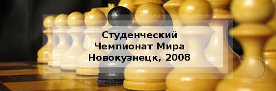 Гаудеамус (Студенческий чемпионат Мира 2008 года)