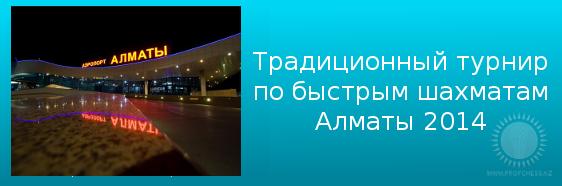 Традиционный турнир по быстрым шахматам в Алматы