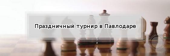 Праздничный турнир в Павлодаре.