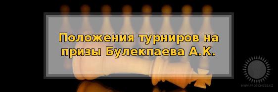 Положения турниров на призы Булекпаева А.К.