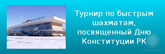 Быструшки в Павлодаре