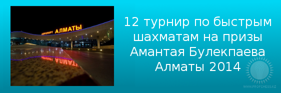12 турнир по быстрым шахматам на призы Амантая Булекпаева