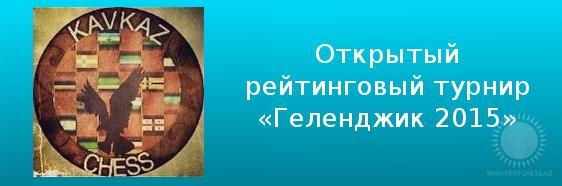 Казахстанцы в Геленджике