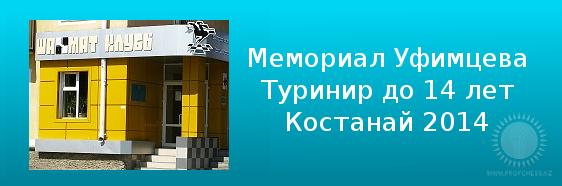 Мемориал Уфимцева. Турнир Б (до 14 лет)