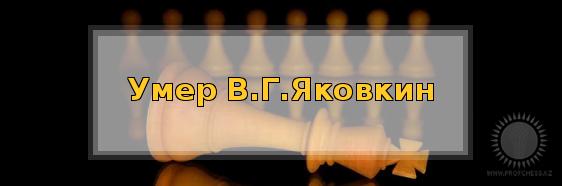 Умер В.Г.Яковкин