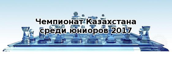Чемпионат Казахстана среди юниоров 2017
