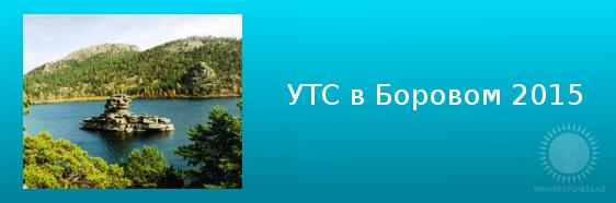 УТС в Боровом 2015