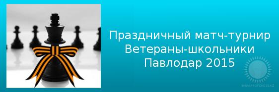 """""""Ветераны-школьники 2015"""""""