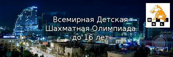 Всемирная Детская Шахматная Олимпиада