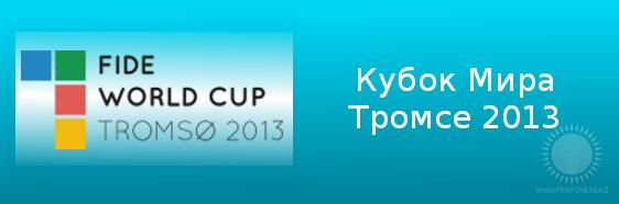 Кубок мира в Тромсе