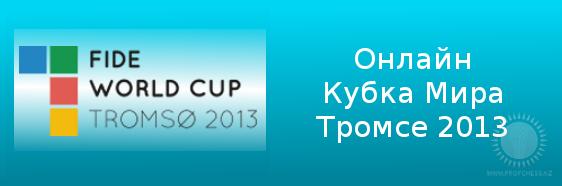 Онлайн кубка Мира в Тромсе