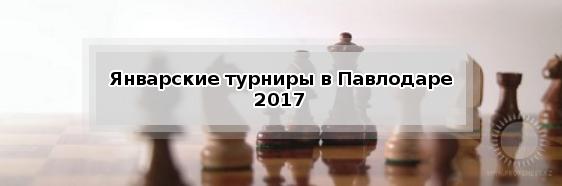 Январские турниры в Павлодаре 2017