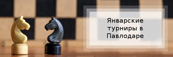Январские турниры в Павлодаре