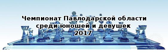 Чемпионат Павлодарской области среди юношей и девушек 2017