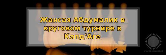 Жансая Абдумалик в круговом турнире в Капд'Аге