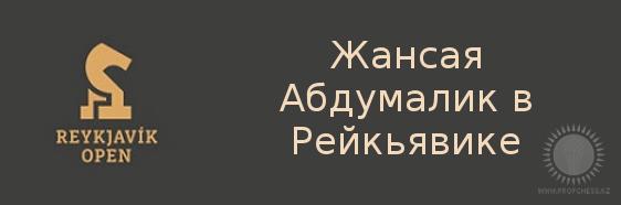 Жансая Абдумалик в Рейкьявике
