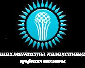 Казахстанский шахматный портал, шахматы в Казахстане, шахматные турниры в Казахстане, шахматисты Казахстана, шахматный сайт Казахстана